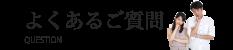 外壁リフォームは東京の有限会社トップライトにお任せ下さい。