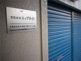 東京都,外壁リフォームは有限会社トップライト